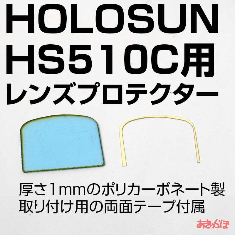 レンズプロテクター(HOLOSUN HS510C専用)の画像