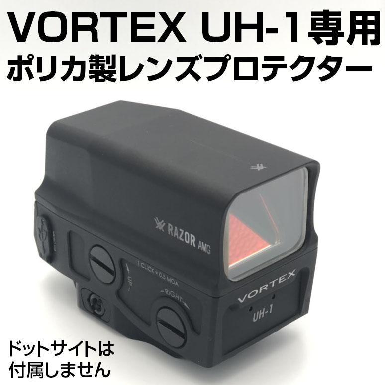 レンズプロテクター(VORTEX UH-1用)の画像