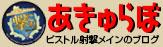 あきゅらぼ(ブログ)
