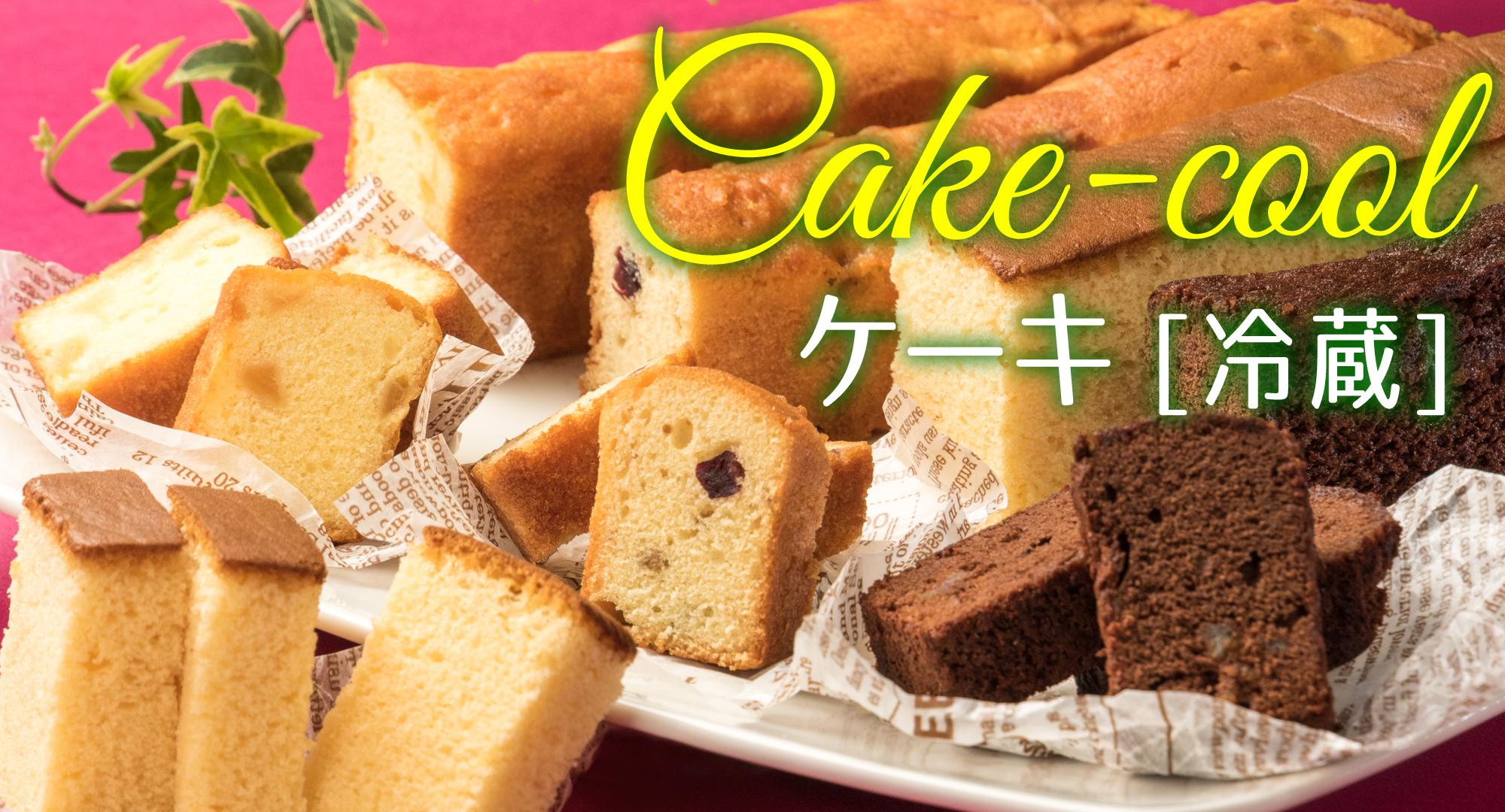 ケーキ冷蔵