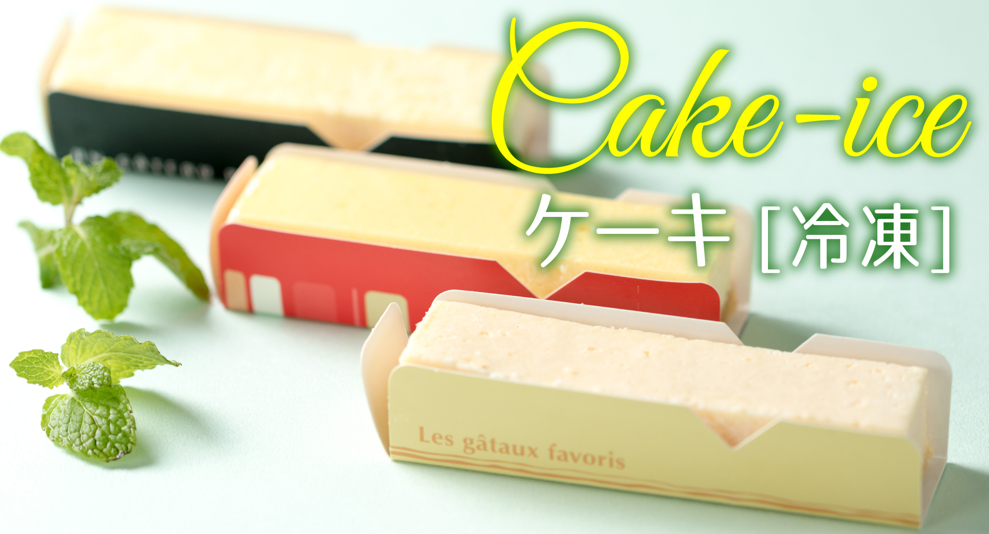 ケーキ[冷凍]