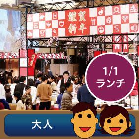 【1/1 ランチ・大人】新春バイキング 2019 前売券の画像