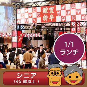 【1/1 ランチ・シニア】新春バイキング 2019 前売券の画像