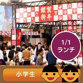 【1/1 ランチ・小学生】新春バイキング 2019 前売券の画像