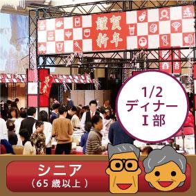 【1/2 ディナーⅠ部・シニア】新春バイキング 2019 前売券の画像