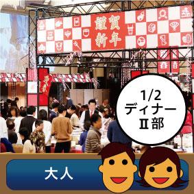 【1/2 ディナーⅡ部・大人】新春バイキング 2019 前売券の画像