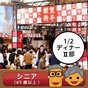 【1/2 ディナーⅡ部・シニア】新春バイキング 2019 前売券の画像