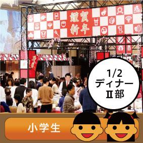 【1/2 ディナーⅡ部・小学生】新春バイキング 2019 前売券の画像