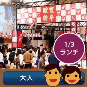 【1/3 ランチ・大人】新春バイキング 2019 前売券の画像