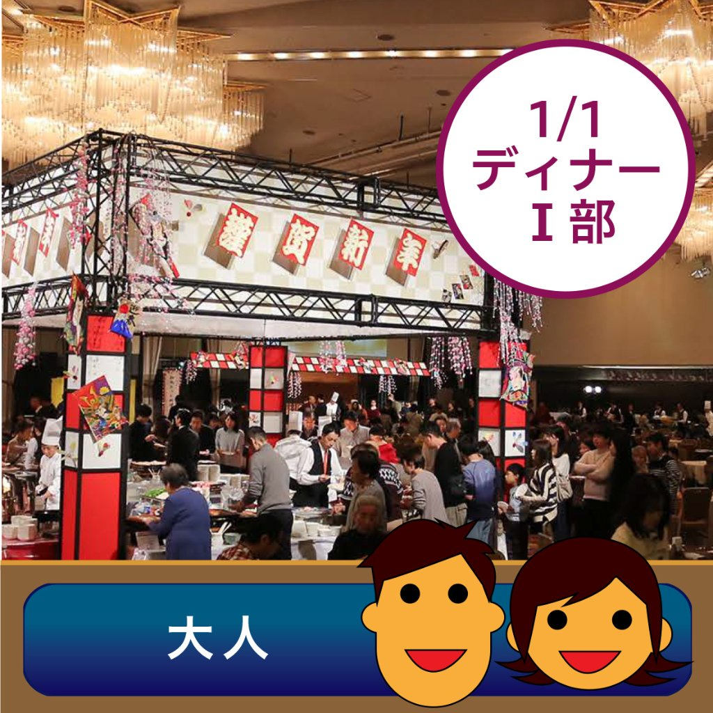【1/1 ディナーⅠ部・大人】新春バイキング 2020 前売券の画像