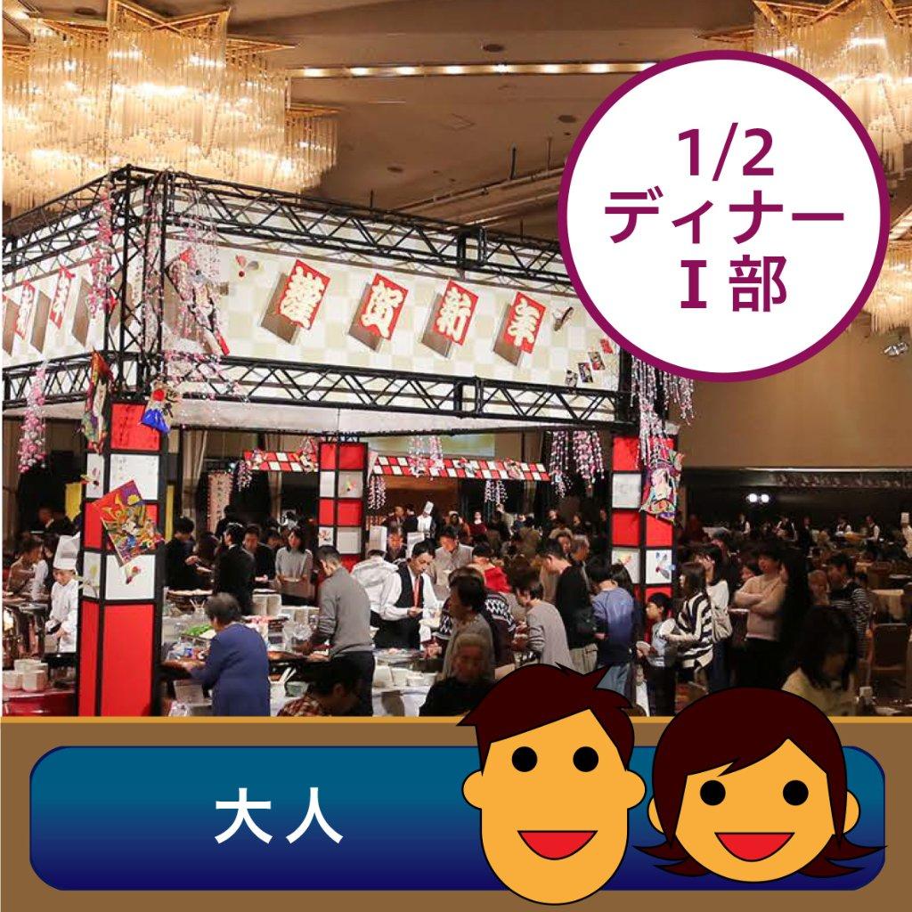 【1/2 ディナーⅠ部・大人】新春バイキング 2020 前売券の画像