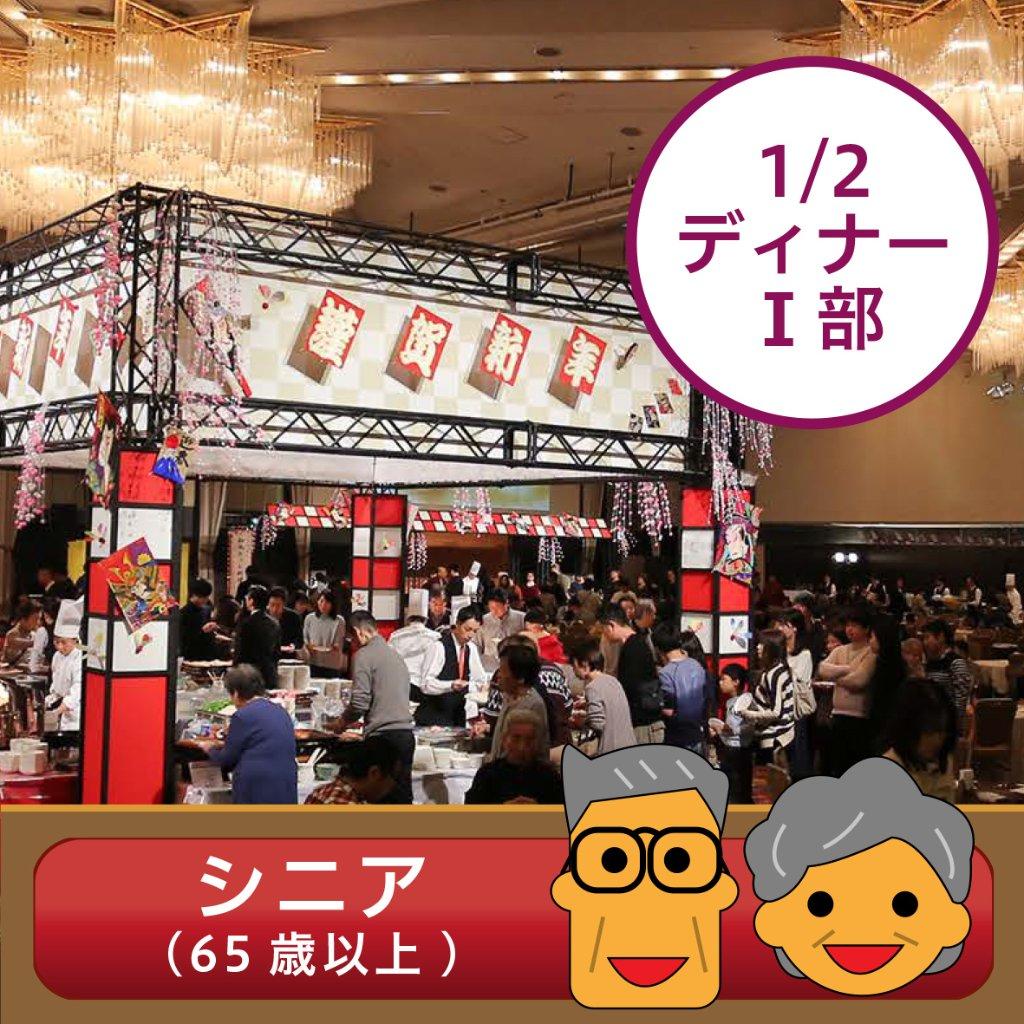 【1/2 ディナーⅠ部・シニア】新春バイキング 2020 前売券の画像