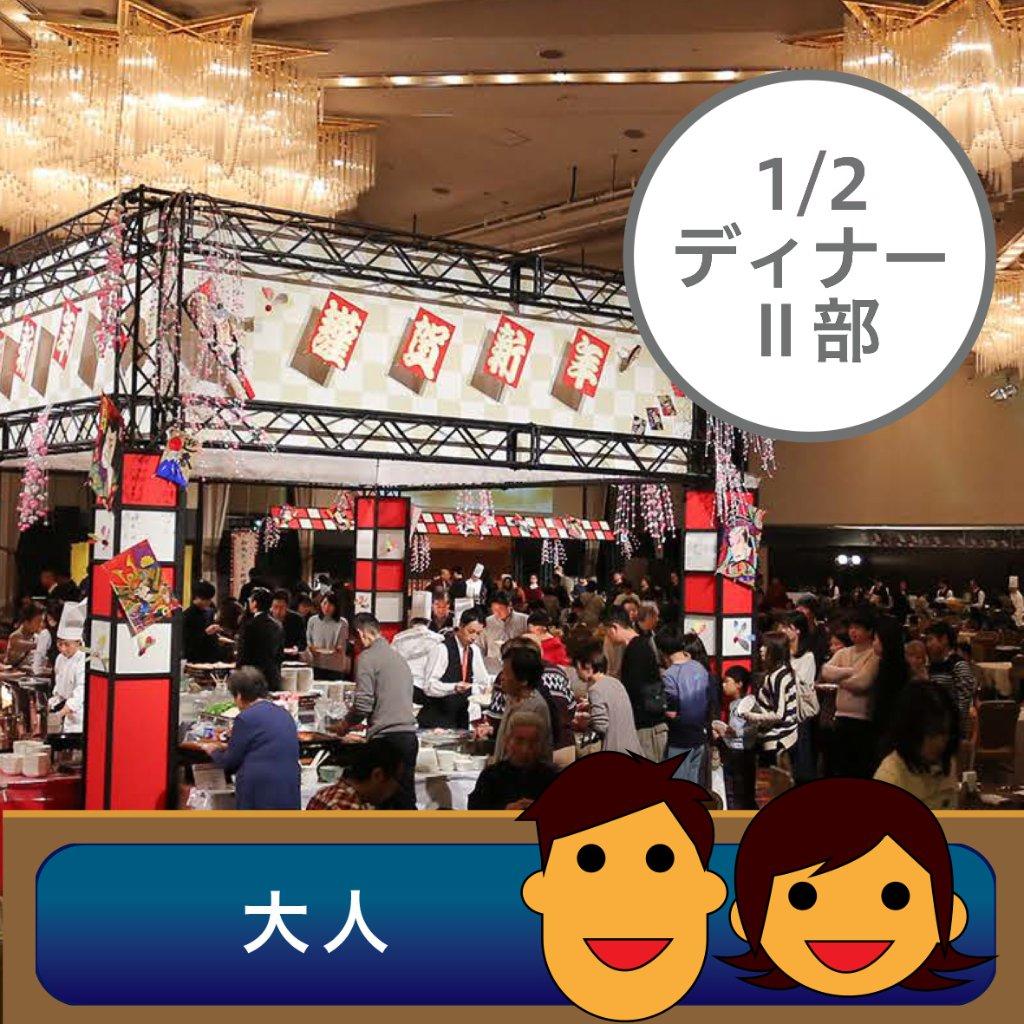 【1/2 ディナーⅡ部・大人】新春バイキング 2020 前売券の画像
