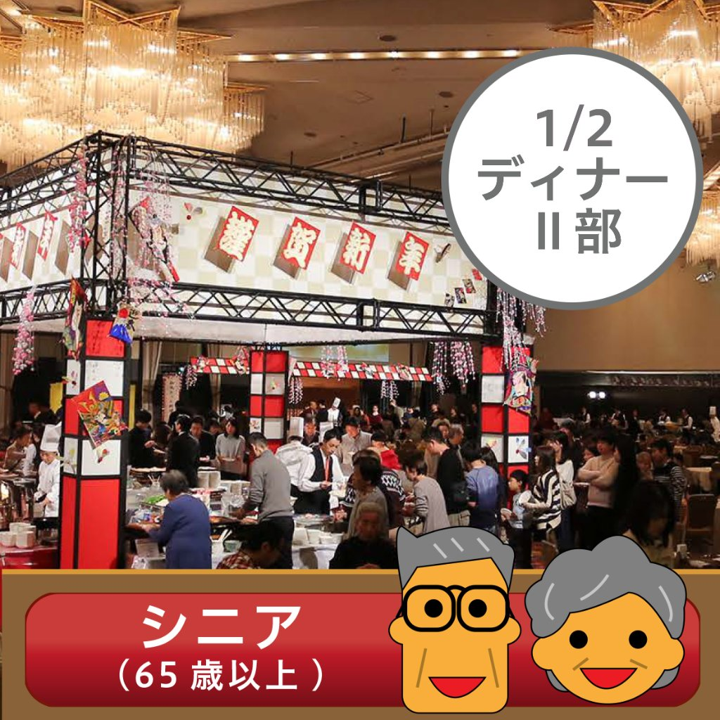 【1/2 ディナーⅡ部・シニア】新春バイキング 2020 前売券の画像