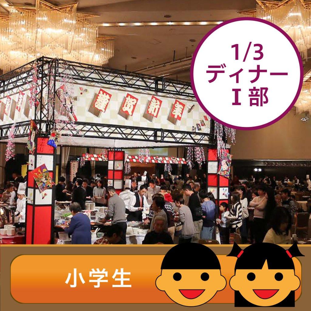 【1/3 ディナーⅠ部・小学生】新春バイキング 2020 前売券の画像