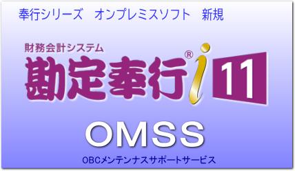 勘定奉行i11 スタンドアロン版ソフトの画像