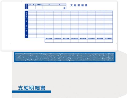 KWP-1S 支給明細書パック(シール付)の画像