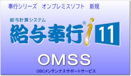 給与奉行i11 スタンドアロン版ソフトの画像