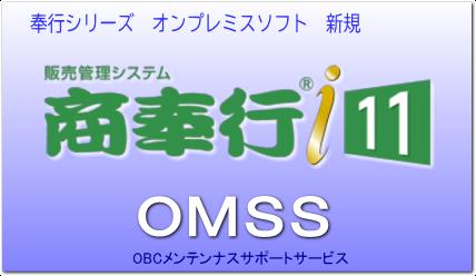 商奉行i11 スタンドアロン版ソフトの画像