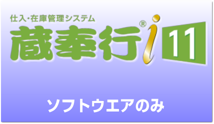 蔵奉行i11 スタンドアロン版ソフトの画像