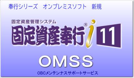 固定資産奉行i11 スタンドアロン版ソフトの画像