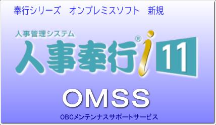 人事奉行i11 スタンドアロン版ソフトの画像
