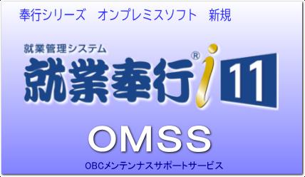 就業奉行i11 スタンドアロン版ソフトの画像