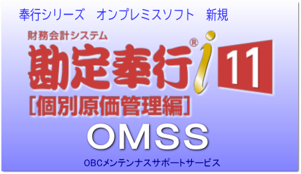 勘定奉行i11[個別原価管理編] スタンドアロン版ソフトの画像