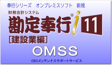 勘定奉行i11[建設業編] スタンドアロン版ソフトの画像