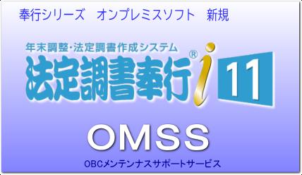 法定調書奉行i11 スタンドアロン版ソフトの画像
