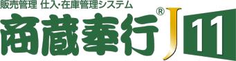 商蔵奉行J11 利用型 新規の画像