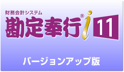 勘定奉行i11 バージョンアップの画像