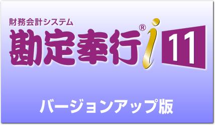 勘定奉行i11 バージョンアップ画像