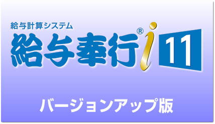 給与奉行i11 バージョンアップの画像