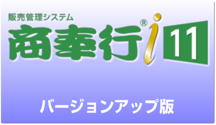 商奉行i11 バージョンアップの画像