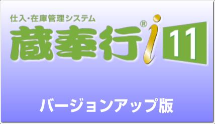 蔵奉行i11 バージョンアップの画像