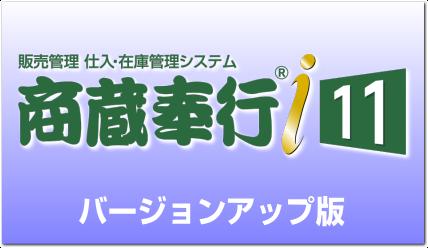 商蔵奉行i11 バージョンアップの画像