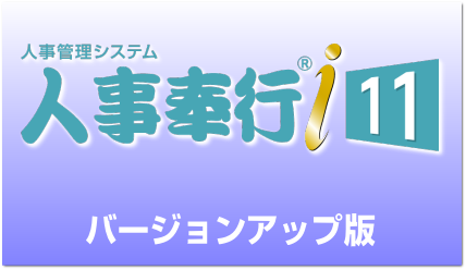 人事奉行i11 バージョンアップの画像