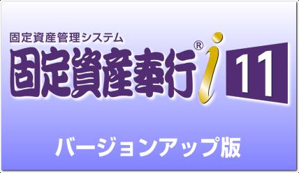 固定資産奉行i11 バージョンアップの画像