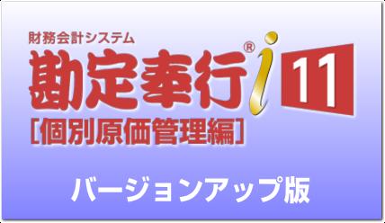 勘定奉行i11[個別原価管理編] バージョンアップの画像