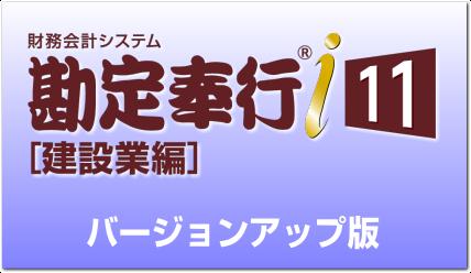 勘定奉行i11[建設業編] バージョンアップの画像