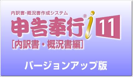 申告奉行i11[内訳書概況書編] バージョンアップの画像
