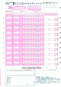4160 単票被保険者賞与支払届の画像