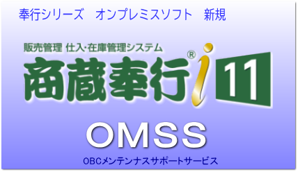 商蔵奉行i11 スタンドアロン版ソフトの画像