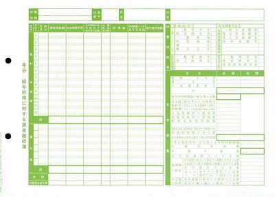 5162 単票賃金台帳(横型)の画像