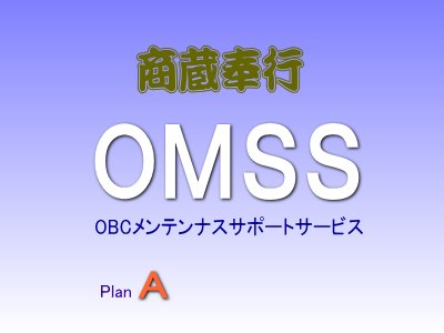 OMSS 蔵奉行i10 PlanAの画像