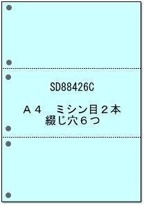 ミシン目用紙 A4 色上 横2本 綴じ6穴画像