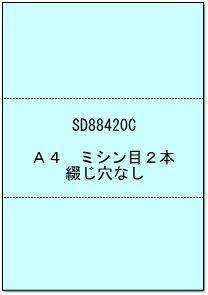 ミシン目用紙 A4 色上 横2本 綴じ穴無し画像