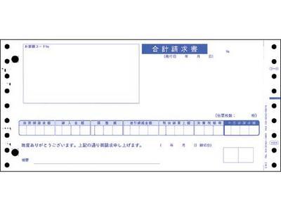 4028 連続合計請求書の画像