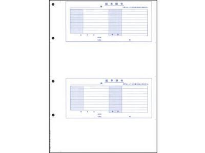4203 単票封筒用給与辞令の画像